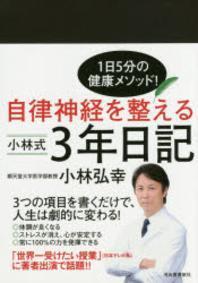 自律神經を整える小林式3年日記