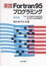 實踐FORTRAN95プログラミング フリ―ソフトG95,GNUPLOTによるプログラミングから作圖まで