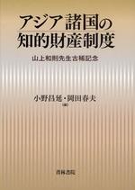 アジア諸國の知的財産制度 山上和則先生古稀記念