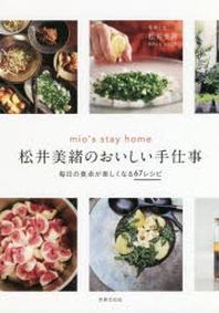 松井美緖のおいしい手仕事 MIO'S STAY HOME 每日の食卓が樂しくなる67レシピ