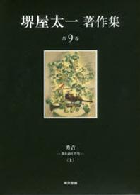堺屋太一著作集 第9卷