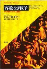 容赦なき戰爭 太平洋戰爭における人種差別