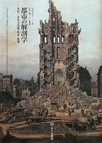 都市の解剖學 建築/身體の剝離.斬首.腐爛