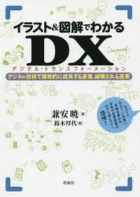 イラスト&圖解でわかるDX(デジタル.トランスフォ-メ-ション) デジタル技術で爆發的に成長する産業,破壞される産業