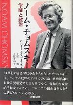 ノ-ム.チョムスキ- 學問と政治