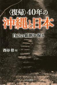 (復歸)40年の沖繩と日本 自立の鑛脈を掘る