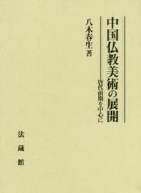 中國佛敎美術の展開 唐代前期を中心に