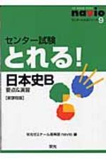 センタ―試驗とれる!日本史B 新課程版