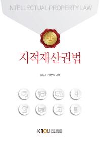 지적재산권법(1학기)