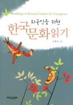 외국인을 위한 한국문화 읽기