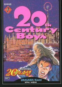 20세기 소년. 7