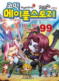 코믹 메이플 스토리 오프라인 RPG. 99