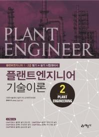 플랜트엔지니어 기술이론. 2: Plant Engineering