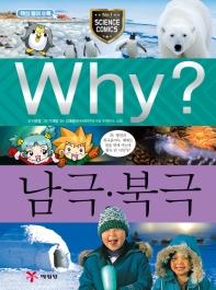 Why? 남극 북극