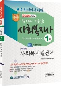 사회복지사 1급 사회복지실천론 종합평가문제집(2020년 대비)