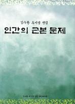 인간의 근본 문제(김수환 추기경 전집 4)