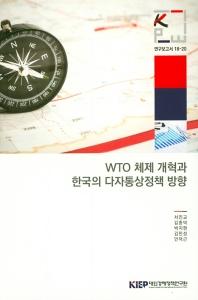 WTO 체제 개혁과 한국의 다자통상정책 방향