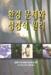 환경 문제와 성경적 원리