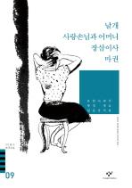 날개 사랑손님과 어머니 장삼이사 마권 외(20세기 한국소설 9)