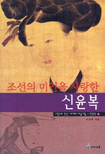 조선의 미인을 사랑한 신윤복