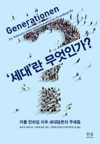 '세대'란 무엇인가?