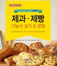 제과 제빵 기능사 실기 & 창업