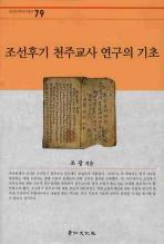 조선후기 천주교사 연구의 기초