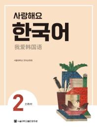 사랑해요 한국어. 2(SB)(중국어)