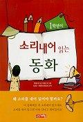 소리내어 읽는 동화(1학년)