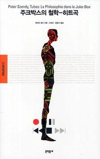 주크박스의 철학: 히트곡
