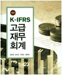 K- IFRS 고급 재무 회계