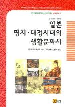 명치대정사 세상편 일본 명치 대정시대의 생활문화사