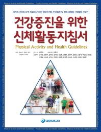 건강증진을 위한 신체활동지침서
