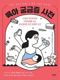육아 궁금증 사전