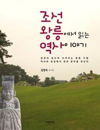 조선 왕릉에서 읽는 역사 이야기