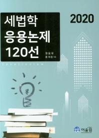 세법학 응용논제 120선(2020)