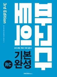 파고다 토익 기본 완성 RC(2019)