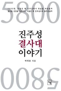 5800 진주성 결사대 이야기