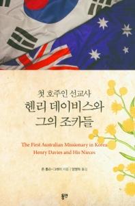 첫 호주인 선교사 헨리 데이비스와 그의 조카들