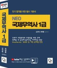 Neo 국제무역사 1급(2020)