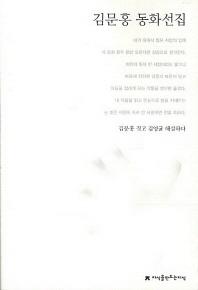 김문홍 동화선집