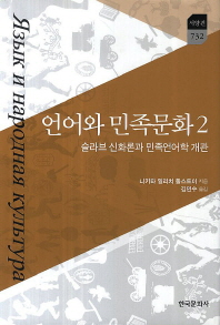 언어와 민족문화. 2