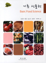 기초 식품학