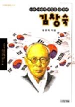 김창숙(나라사랑의 외길을 산 선비)(우리시대의 인물이야기 4)