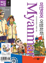 미얀마어 여행회화
