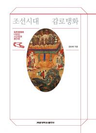 조선시대 감로탱화