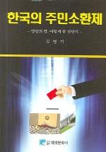 한국의 주민소환제