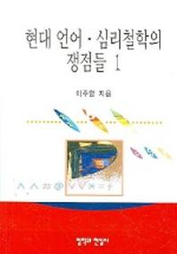 현대 언어 심리철학의 쟁점들 1