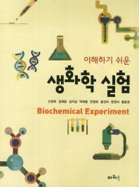이해하기 쉬운 생화학 실험