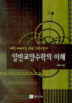 일반교양수학의 이해